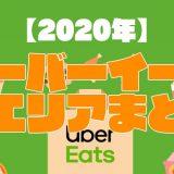 Uber Eats(ウーバーイーツ) 2020年新エリア