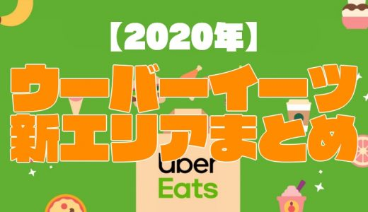 【Uber Eats | 新エリア】2020年にUber Eats(ウーバーイーツ)がサービス開始した都市まとめ【随時更新】