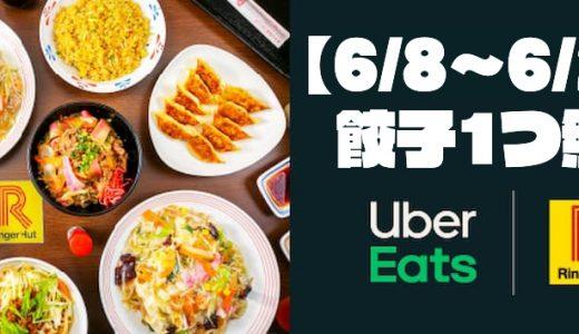 【6/8~6/21】リンガーハット「薄皮ぎょうざ」を1 つ頼むともう 1 つ無料キャンペーンが帰って来た!Uber Eatsの餃子推しは止まらない