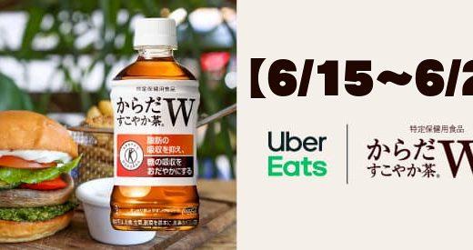 【6/15~6/28】 ランチタイムUber Eats限定!脂肪と糖にダブルではたらく「からだすこやか茶W」を1本頼むともう 1本無料!