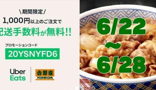 【6/22~6/28】1週間限定!Uber Eats(ウーバーイーツ)で吉野家の料理を1000円以上で期間中何度でも配送手数料無料!