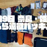 【8泊9日】手ぶらでウバ遠征~奈良・姫路編の持ち物チェック!意外と少ない荷物で遠征いけちゃうよ
