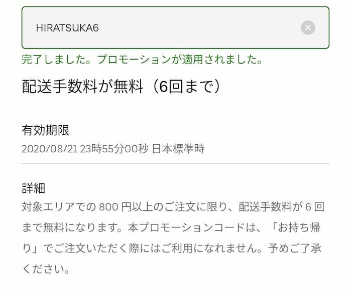 ウーバーイーツ 平塚 プロモーションコード