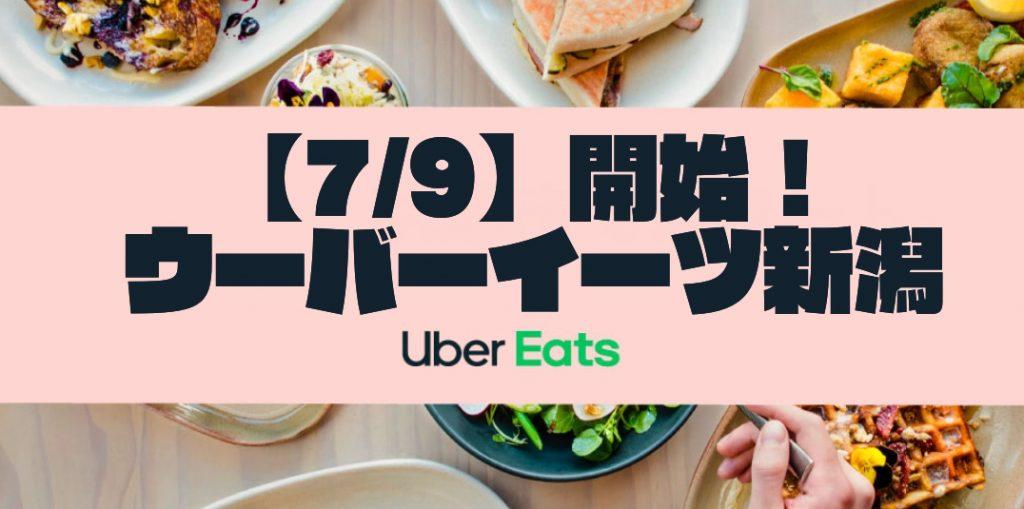 Uber Eats(ウーバーイーツ)新潟 スタート