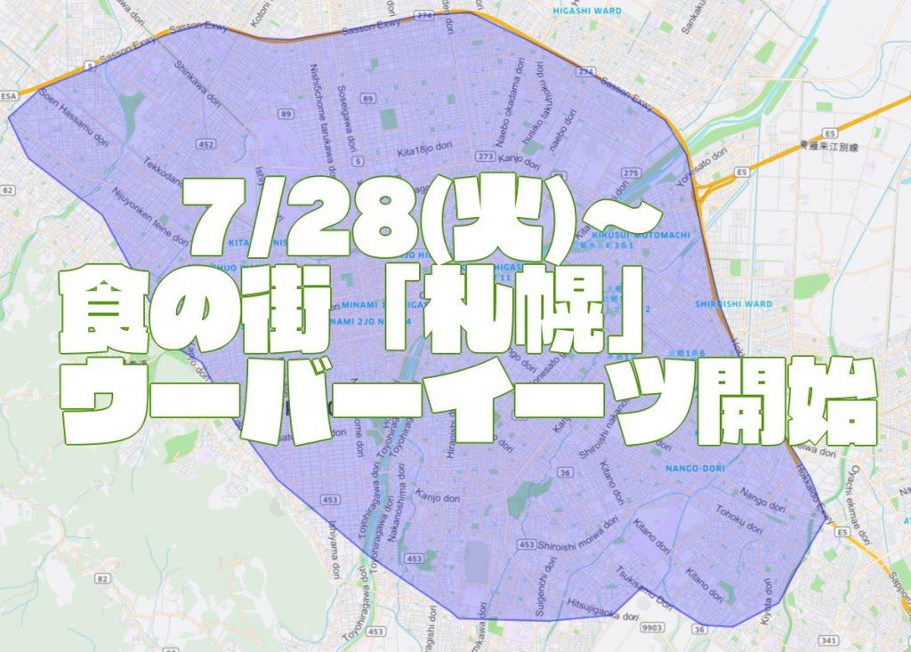 ウーバーイーツ札幌 開始