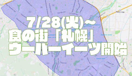 【Uber Eats | 札幌市】7月28日ウーバーイーツが北海道に初上陸!食の街「札幌」は注文も配達パートナーも殺到するはず
