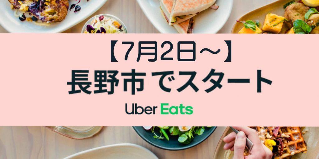 Uber Eats(ウーバーイーツ) 長野 開始 スタート