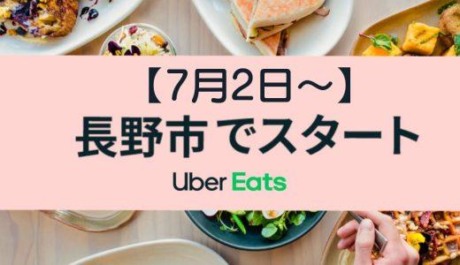 【Uber Eats | 長野】7月2日から北陸初のUber Eats(ウーバーイーツ)が長野市で開始!