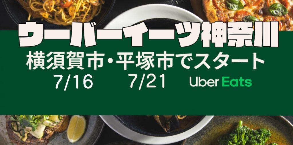 ウーバーイーツ 横須賀 平塚