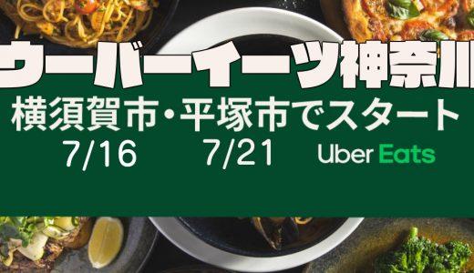 【Uber Eats | 横須賀・平塚】横須賀市で 7月16日から、平塚市で 7月21日からそれぞれスタート!神奈川の拡大が止まらないぃ!