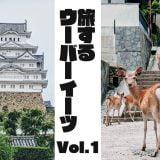 旅するウーバーイーツ 奈良・姫路
