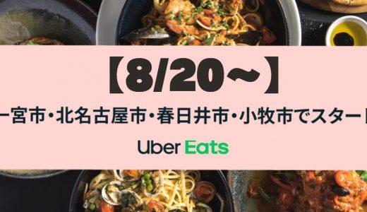 【Uber Eats | 愛知】エリア拡大!一宮市・北名古屋市・春日井市・小牧市でサービス開始
