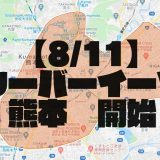 【Uber Eats | 熊本】8月11日(火)から火の国熊本でウーバーイーツがスタート!注文者向けのお得なキャンペーン情報や配達パートナーの登録方法や装備を紹介!