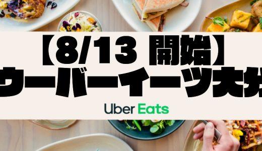 【Uber Eats | 大分】8月13日(木)からおんせん県大分市でもウーバーイーツが開始!お得な注文方法から配達パートナー登録、便利グッズまで総チェック