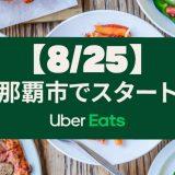【Uber Eats | 那覇】8月25日(火)常夏の楽園、沖縄でウーバーイーツ開始!配達エリアやお得なクーポン、配達パートナー情報総まとめ