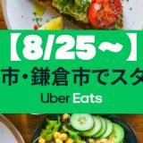 【Uber Eats | 神奈川】8月25日、ついに逗子市・鎌倉市でUber Eats(ウーバーイーツ)が開始!お得な注文から効率的な配達グッズなどを紹介