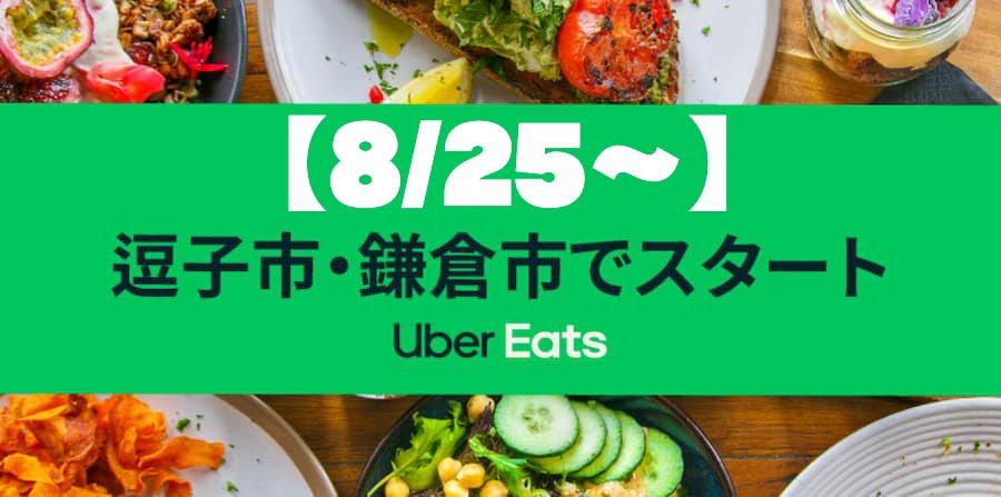 Uber Eats(ウーバーイーツ) 逗子市 鎌倉市