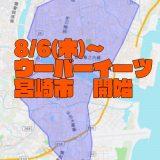 【Uber Eats | 宮崎】8月6日(木)神が降りし日向の国、宮崎にUber Eatsが降臨ン…!お得な注文方法から配達パートナー登録などの情報まとめ