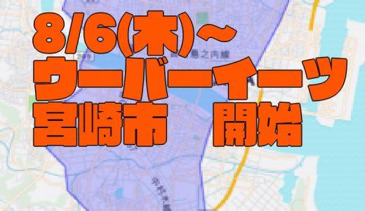 【Uber Eats | 宮崎】8月6日(木)神が降りし日向の国、宮崎にUber Eatsが降臨ン...!お得な注文方法から配達パートナー登録などの情報まとめ
