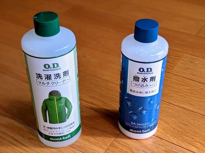レインウェア メンテナンス洗剤