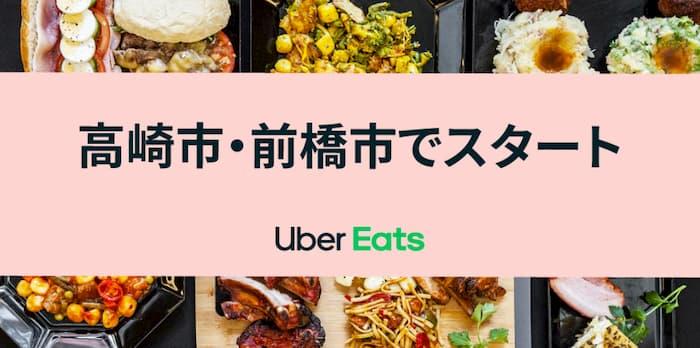 Uber Eats(ウーバーイーツ) 高崎市 前橋市 スタート