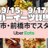 【Uber Eats | 群馬】9/15高崎市、9/17前橋市でUber Eats(ウーバーイーツ)が開始!注文者向けから配達パートナー向けまでお役立ち情報総まとめ