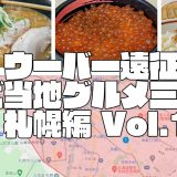食いしん坊集合~!これがUber Eats遠征の王道スタイル、ご当地グルメ三昧稼働だ!札幌編Vol.1