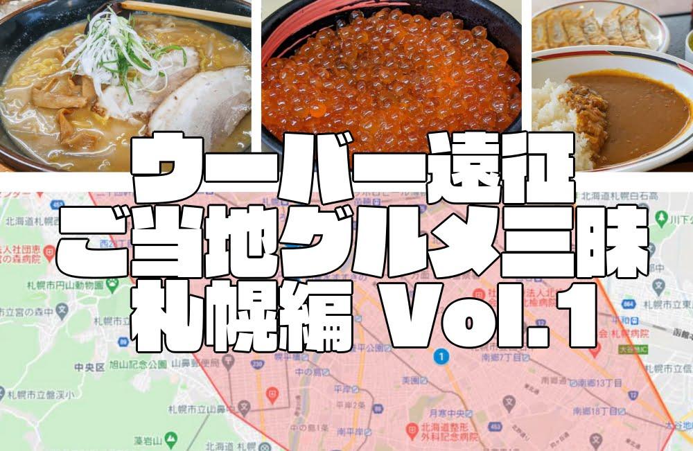 Uber Eats(ウーバーイーツ) 遠征 札幌