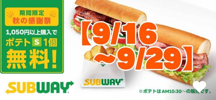 サブウェイ 1050円以上でポテト1つ無料