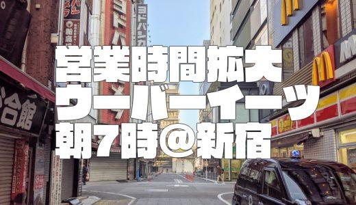9月30日からの朝7時開始Uber Eats(ウーバーイーツ)で配達してみた@新宿~問題あるが可能性もあり