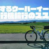 自転車輪行は飛行機がベスト!旅するUber Eatsで遠征に、もちろん観光にもオススメ