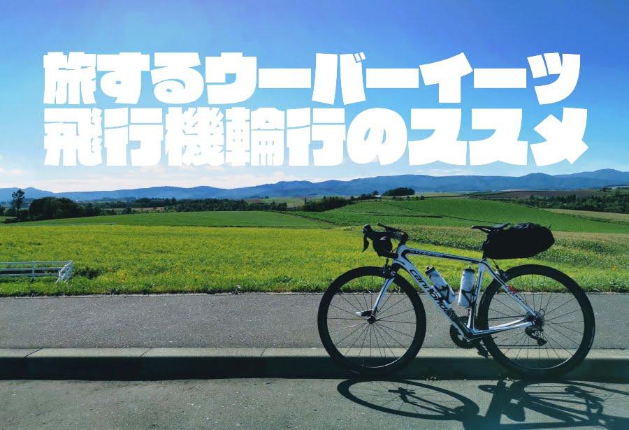 自転車輪行 ウーバーイーツ