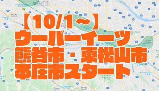 【Uber Eats | 埼玉】10月1日から熊谷市・東松山市・本庄市でサービス開始!お得な注文方法や、配達パートナー情報まとめ