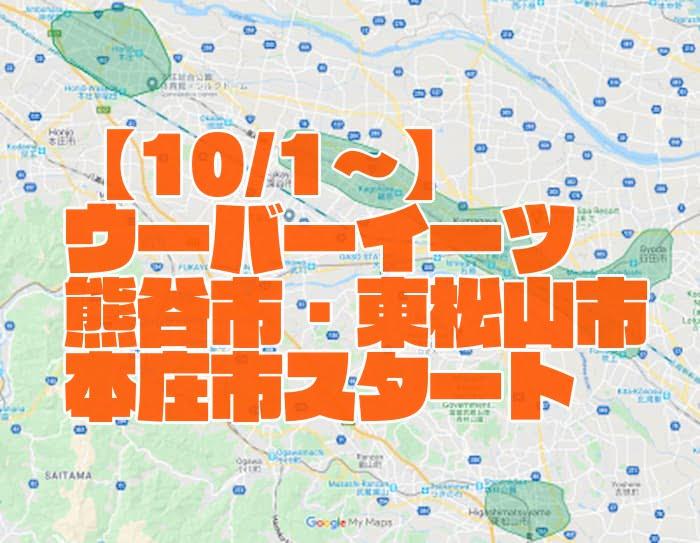 Uber Eats(ウーバーイーツ) 熊谷・東松山・本庄 スタート