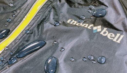 レインウェアの機能を復活させるべし!原因や洗濯方法、メンテナンスまで解説