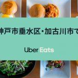 【Uber Eats | 兵庫】10月6日明石市・垂水区、10月8日に加古川市でUber Eats(ウーバーイーツ)がサービス開始!