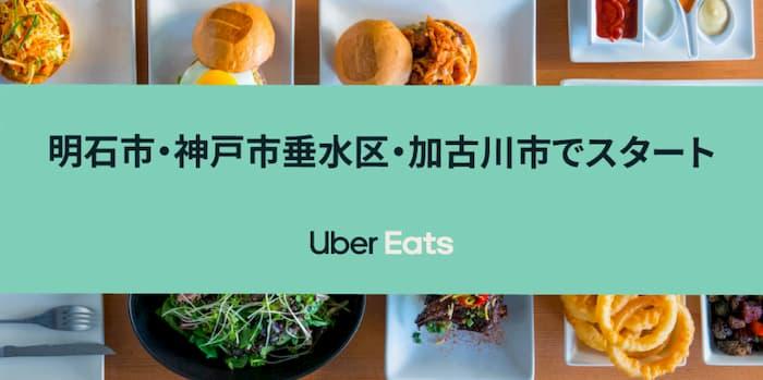 Uber Eats(ウーバーイーツ) 明石市・垂水区・加古川市 開始