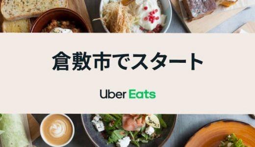 【Uber Eats | 岡山】10月20日から倉敷市でウーバーイーツがスタート!お得なクーポンから配達グッズまとめまで