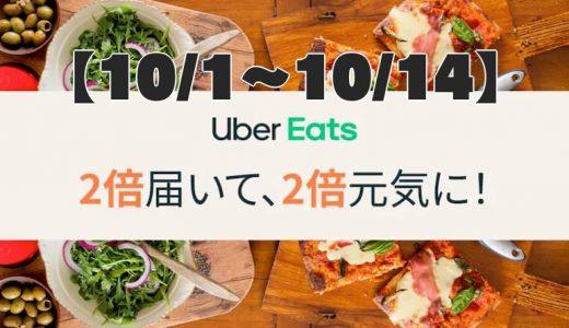 【10/1~10/14】秋は「2 倍届いて、2 倍元気に!」~Uber Eats(ウーバーイーツ)で1番お得なキャンペーンが2週間限定で開催!