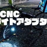 KCNC ライトアダプター