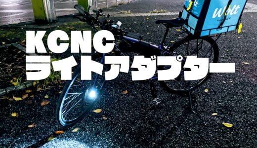【KCNC ライトアダプター】フロントライトをクイックリリースに装着したらハンドル周りがスッキリして対向車に優しくなったよ