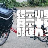 【Cherrboll デリバリーバッグ】デカすぎるウーバーイーツ配達バッグなんて必要か?軽量・小型の専用バッグが登場したので徹底レビュー!
