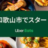Uber Eats(ウーバーイーツ) 和歌山市