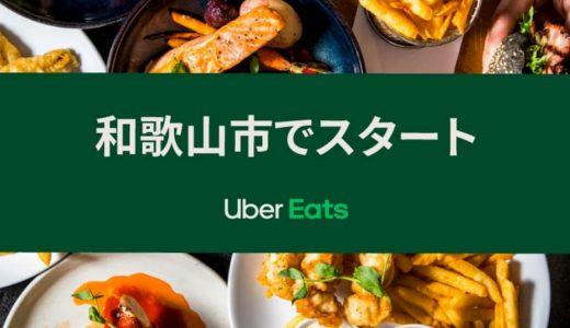 【Uber Eats | 和歌山】11月10日にウーバーイーツ和歌山市スタート!チョーお得な注文方法や、配達を効率よくこなす便利グッズを紹介