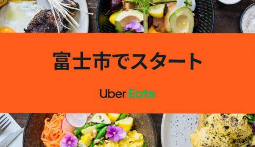 【Uber Eats | 富士】11月17日から静岡県3番め「富士市」でウーバーイーツがスタート!初回はお得に注文しよう。