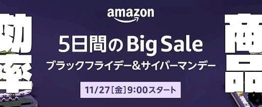 【2020年】配達に役立つおすすめのセールアイテム!Amazonブラックフライデー&サイバーマンデーで買うべき商品紹介