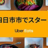 【Uber Eats | 三重】12月15日ウーバーイーツ四日市市が開始!お得なクーポンや配達パートナー情報を総まとめ
