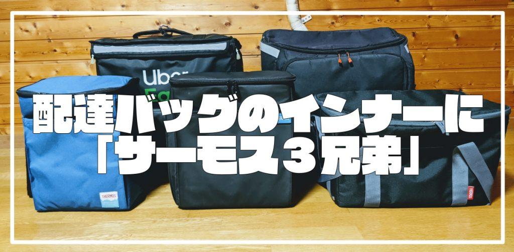 ウーバーイーツ配達バッグのインナーのおすすめのサーモス3サイズ比較