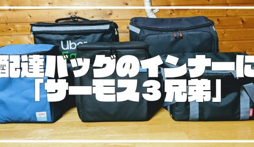 【サーモス3兄弟】Uber Eats配達バッグのインナーにオススメのサーモスソフトクーラー3サイズ比較と使用感の解説