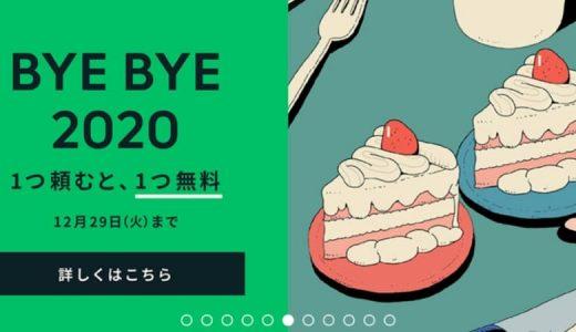 【12/18~12/29】頑張った自分にご褒美を。Uber Eatsで「1つ頼むと1つ無料」のお得なBYE BYE 2020キャンペーン!